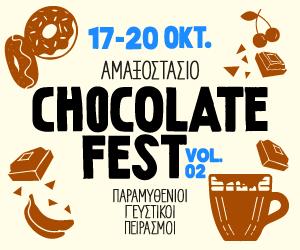 Chocolate Festival 300x250