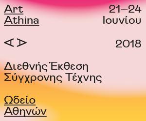 Art Athina June 2018 - Internal (side box)