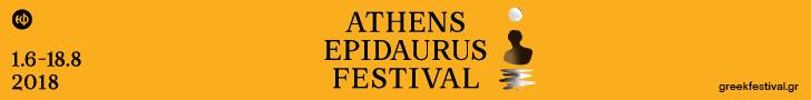 Athens & Epidaurus Festival 2018 - Leaderboard