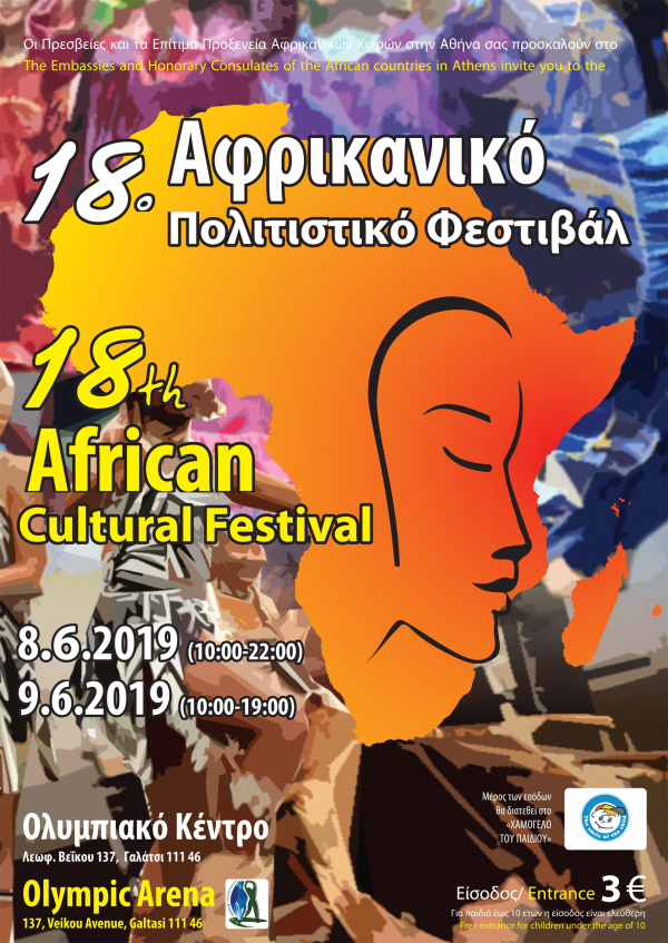 18th African Cultural Festival
