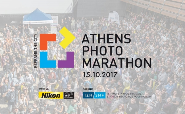 Photography Marathon In Athens