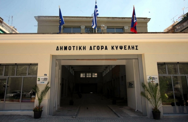 Official Opening Of Kypseli's Municipal Market