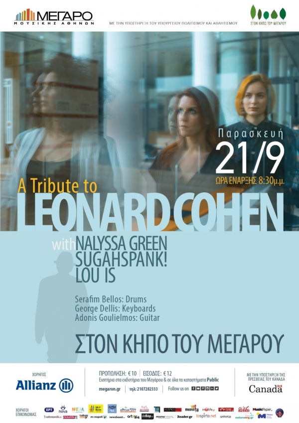 A Tribute to Leonard Cohen At The Megaron Garden