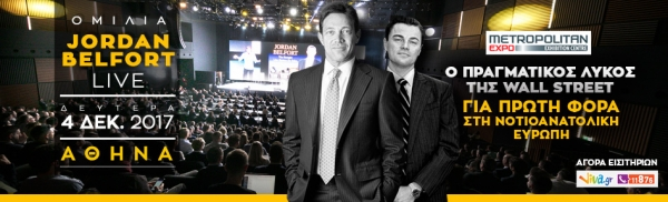 Jordan Belfort Live In Athens – The Wolf Of Wall Street