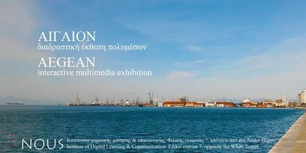 AEGEAN Interactive Multimedia Exhibition - Thessaloniki