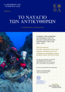 Exhibition: The Antikythera Shipwreck – The Adventure Continues