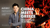 When China Meets Greece  2017