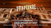 Spartacus By The Grigorovich Ballet  - Odeon of Herodes Atticus