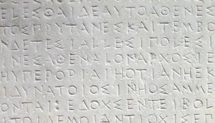 The Epigraphical Museum: A Cultural Gem In The Center Of Athens