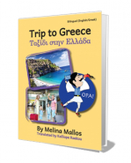 Trip To Greece By Melina Mallos
