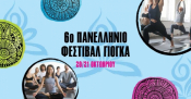 6th Pan-Hellenic Yoga Festival