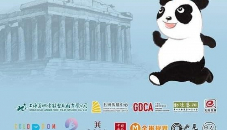 """Chinese Culture Journey in Greece""  Animation Exhibition & The Conversations Between Greece and China"