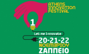 1st Athens Innovation Festival 2017