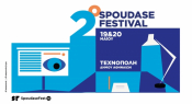 2nd Spoudase Festival