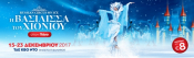 Snow Queen ~ Russian Circus On Ice
