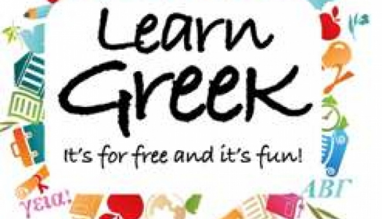 Free Greek Language Course
