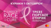 9th Greece Race for the Cure®