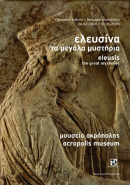Eleusis ~ The Great Mysteries At The Acropolis Museum
