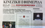 Chinese Community Newspaper Launches New Section In Greek