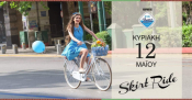 Skirt Ride In Athens