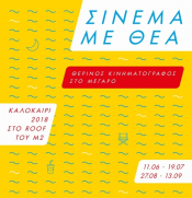 Thessaloniki Film Festival - Cinema With A View