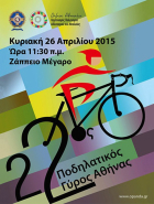 22nd Athens Bike Round